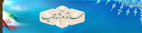 پورتال شهرداری نجف آباد