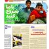 ویژه نامه کندو اولین نشریه نوجوانان نجف آباد