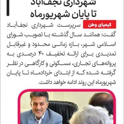 کیمیای وطن / چهارشنبه 22 خردادماه 98