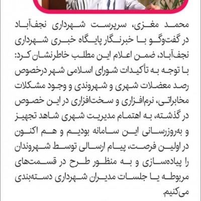 کیمیای وطن / پنجشنبه 23 خردادماه 98