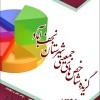 گزیده شاخص های جمعیتی شهرستان نجف آباد1395